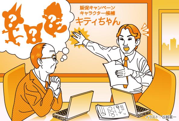 会社の企画会議資料に有名キャラクターのイラストを利用できる!?~検討過程の利用にまつわる話