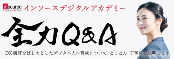 「インソースデジタルアカデミー 全力Q&A」オープンのお知らせ
