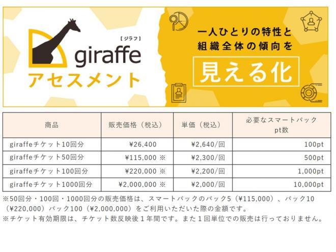 適性アセスメント「giraffe(ジラフ)」チケット制へ変更のお知らせ