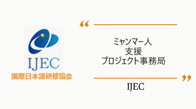 国際日本語研修協会(IJEC)事務局への就任、およびミャンマー人支援プロジェクト開始