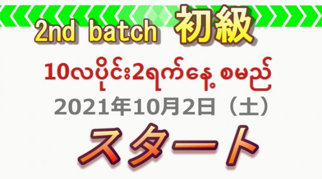 ミャンマー人限定「日本語教師研修」第二期生の募集を開始