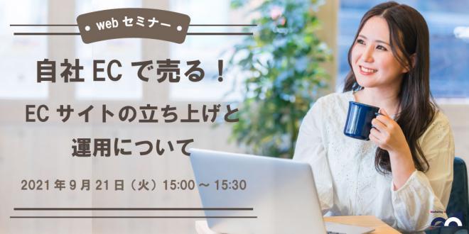 ウェビナー「自社ECで売る!ECサイトの立ち上げと運用について」を2021年9月21日に開催!