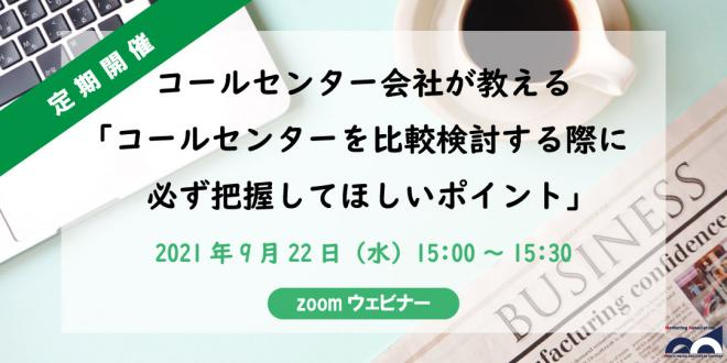 ウェビナー「コールセンターを比較検討する際に必ず把握してほしいポイント」を9月22日に開催!