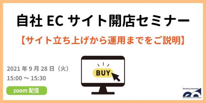 ウェビナー「自社ECサイト開店セミナー」を2021年9月28日に開催!