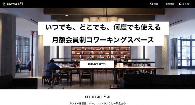 副業している場合じゃない!?飲食店オーナーにおすすめのサービス「SPOTSPACE」とは?