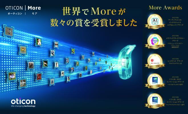 世界初*¹となる人工知能を搭載した補聴器モアシリーズから新製品が10月7日より販売開始