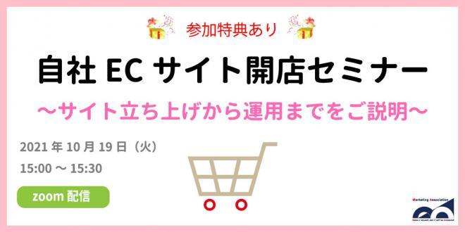 【特典付】ウェビナー「自社ECサイト開店セミナー」を2021年10月19日に開催!