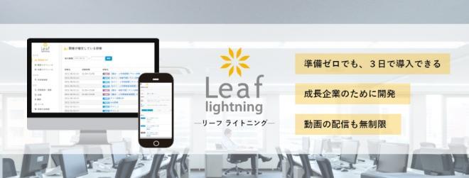 新商品「Leaf Lightning ~速攻・簡単・徹底的LMS」リリースのお知らせ