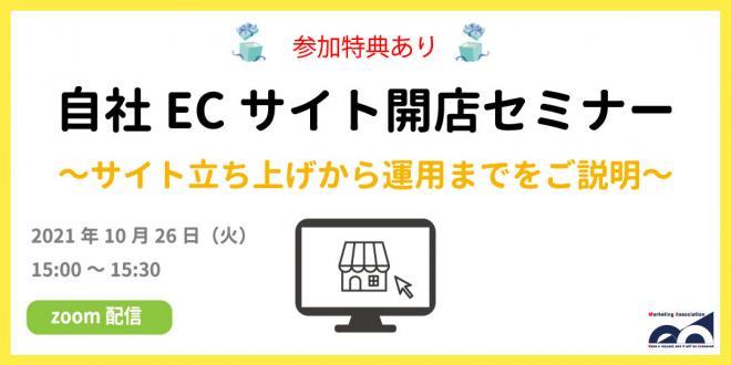ウェビナー「自社ECサイト開店セミナー」を2021年10月26日に開催!