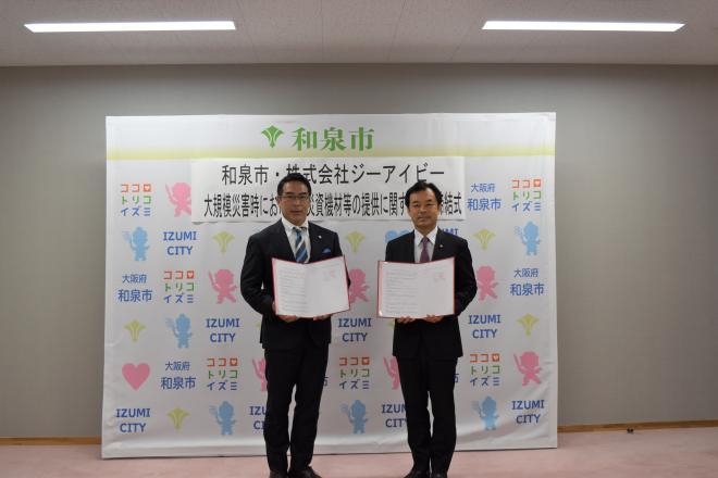和泉市と「大規模災害時における防災資機材等の提供に関する協定」を締結
