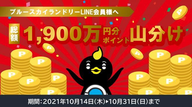 コインランドリーで総額1,900万円を山分け! 10月31日まで衣替えキャンペーン開催