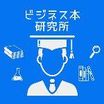 岩松勇人プロデュース@ビジネス本研究所