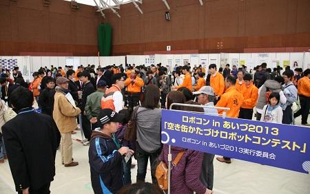 ロボット競技で人財育成――「ロボコン in あいづ2013」