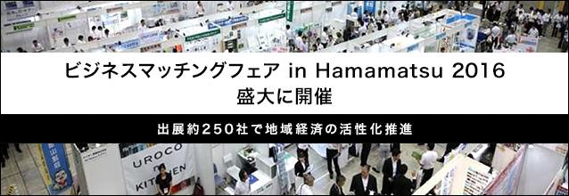 「ビジネスマッチングフェアin Hamamatsu 2016」盛大に開催