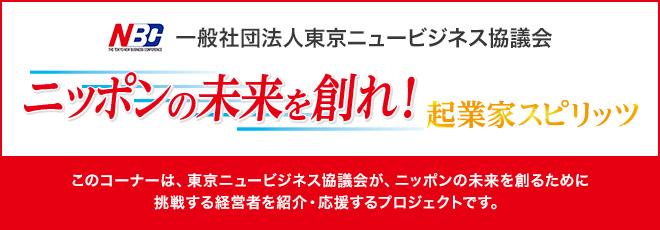 ニッポンの未来を創れ!一般社団法人東京ニュービジネス協議会