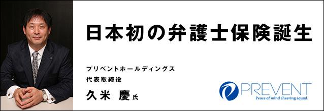 日本初の弁護士保険誕生