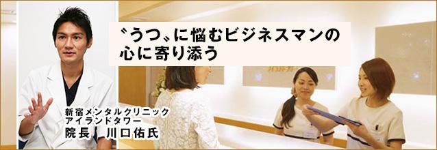 新宿メンタルクリニック〝うつ〟に悩むビジネスマンの心に寄り添う