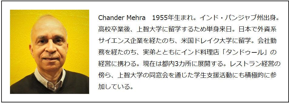 「批判だけでは前に進まない」チャンダー・メヘラさん