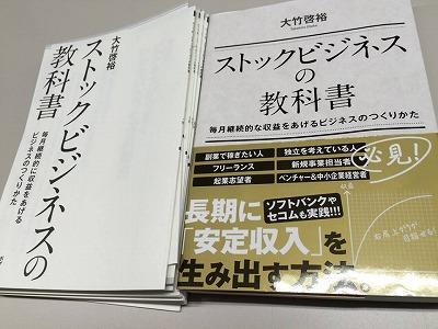 ストックビジネスの教科書 完成 ポプラ社より10月20日発売