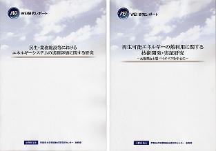 20121025-報告書第1弾.jpg