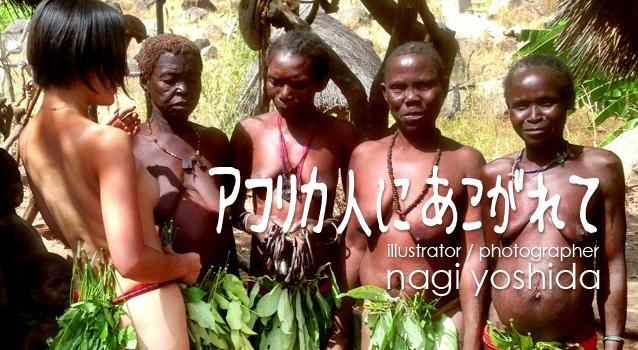 アフリカ人にあこがれて