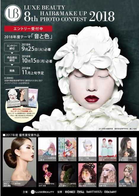 LUXE BEAUTY 8th HAIR&MAKE UP PHOTO CONTEST 2018