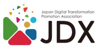 一般社団法人 日本デジタルトランスフォーメーション推進協会