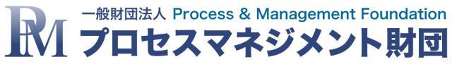 一般財団法人 プロセスマネジメント財団