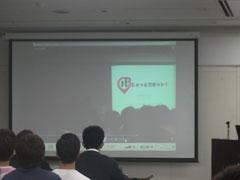昨年優勝した静岡県立大学のプレゼン動画放映