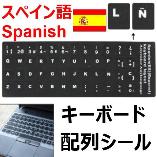 スペイン 語 入力