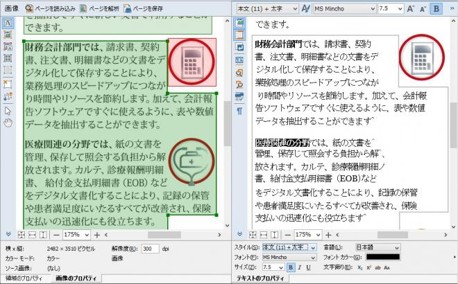 pdf csvファイル 変換