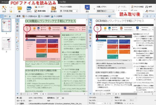 pdf 画像 文書 変換