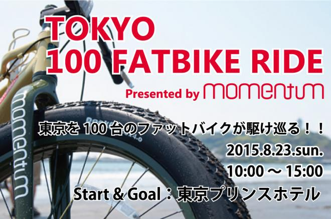 TOKYO 100 FATBIKE RIDE PRESENTED by momentum 開催!