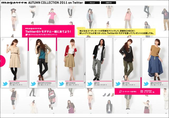 「magaseek」、『AUTUMN COLLECTION 2011 on Twitter』開始!