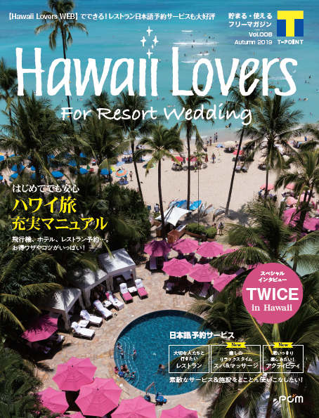フリーマガジン『Hawaii Lovers For Resort Wedding』vol.8