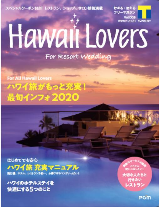 フリーマガジン『Hawaii Lovers For Resort Wedding』vol.9