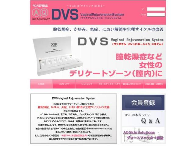 膣乾燥症治療薬「DVS-Vaginal Rejuvenation System」