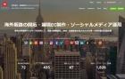 海外販売・越境ECを成功に導く支援がパワーアップ~ジャパンコンサルティング WEBサイトリニューアル