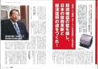 中小企業経営情報誌「BigLife21」1月号へNMRパイプテクターの記事が掲載