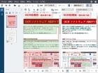 新機能を搭載して進化した OCR ソフト FineReader 14 のダウンロード版が販売開始