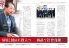 東京商工リサーチ「エラベル2018年 関東版」企業情報掲載のお知らせ