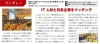 『Myanmar Japon Business』に掲載:マンダレー就職フェア記事