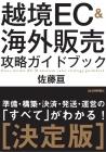 『越境EC&海外販売 攻略ガイドブック』全国の一般書店で販売開始!