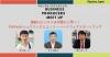 中国の専門家2名に聞く!「最先端の中国ビジネス」11月8日開催