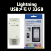 i-Flash Device HD /Lightning USBメモリ 32GB