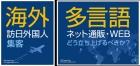 訪日外国人集客と越境EC・通販の要点を解説 ~出展・講演のお知らせ~