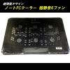 ノートPC用クーラースタンド/静音ファン 6基搭載