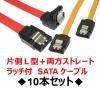 SATA ケーブル50cm 「L型・ストレート」セット!