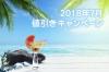 キャンペーン開催のお知らせ『<格安セール>2018年7月31日まで、夏ノベルティ全品売り尽くし 』