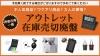 キャンペーン開催のお知らせ 『アウトレット/売り切り廃盤、97品目が追加され益々お得に』